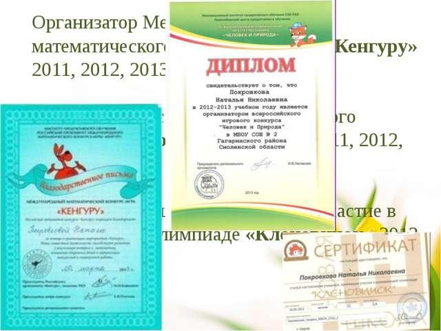 Организатор Международного математического конкурса – игры «Кенгуру» 2011, 20...