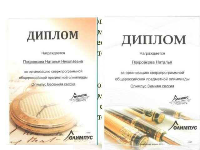 Организатор сверхпрограммной общероссийской предметной олимпиады «Олимпус. З...
