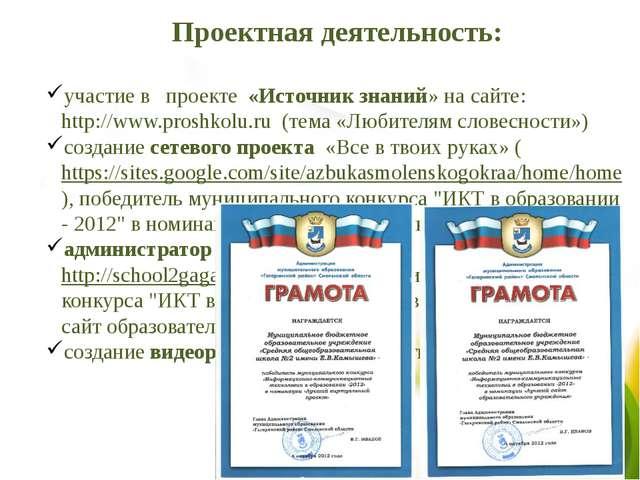 Проектная деятельность:  участие в проекте «Источник знаний» на сайте: http:...