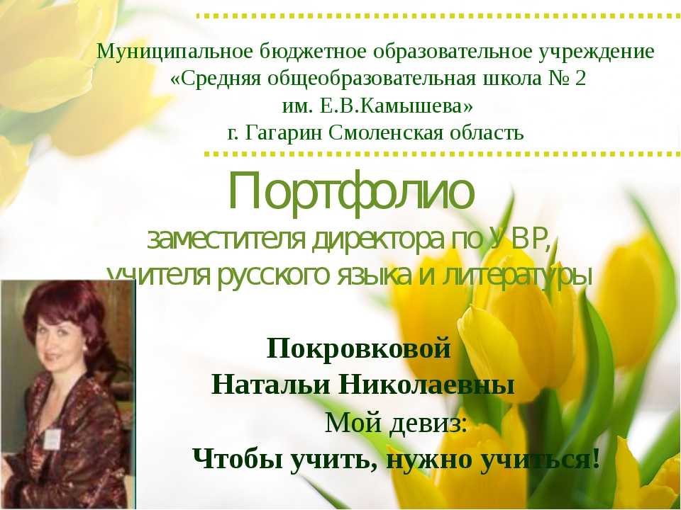 Портфолио заместителя директора по УВР, учителя русского языка и литературы П...