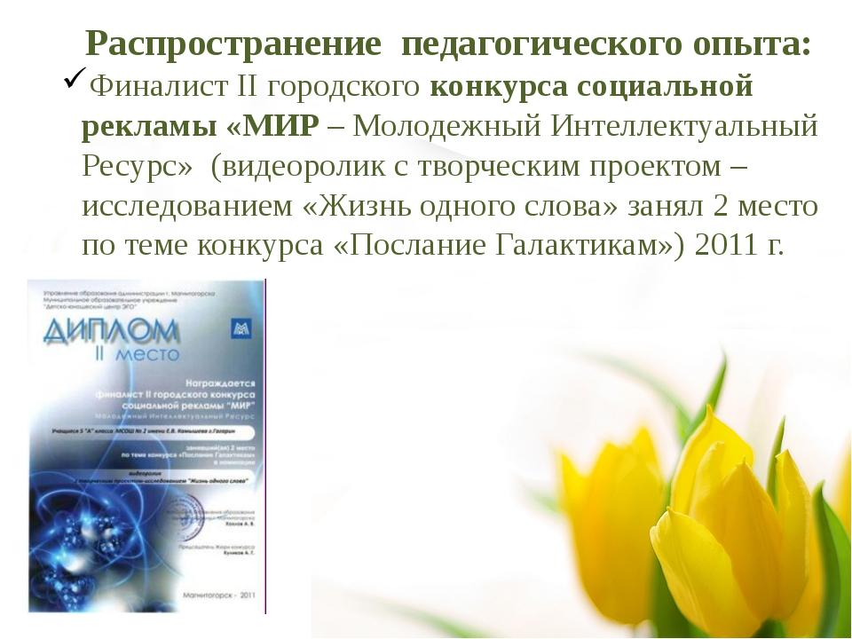 Распространение педагогического опыта: Финалист II городского конкурса социал...