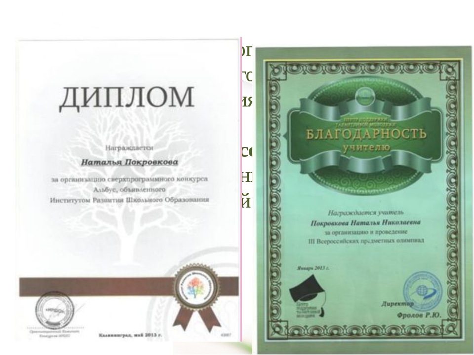 Организатор сверхпрограммного конкурса «Альбус», объявленного Институтом Раз...