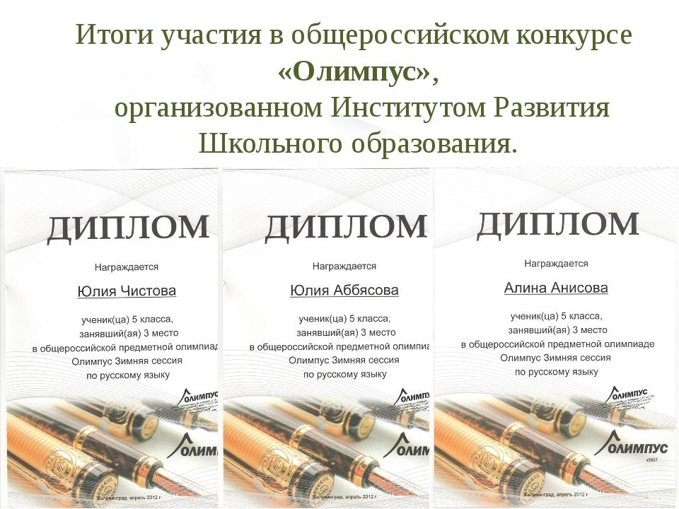Итоги участия в общероссийском конкурсе «Олимпус», организованном Институтом...