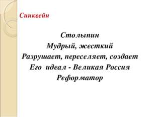 Синквейн Столыпин Мудрый, жесткий Разрушает, переселяет, создает Его идеал -