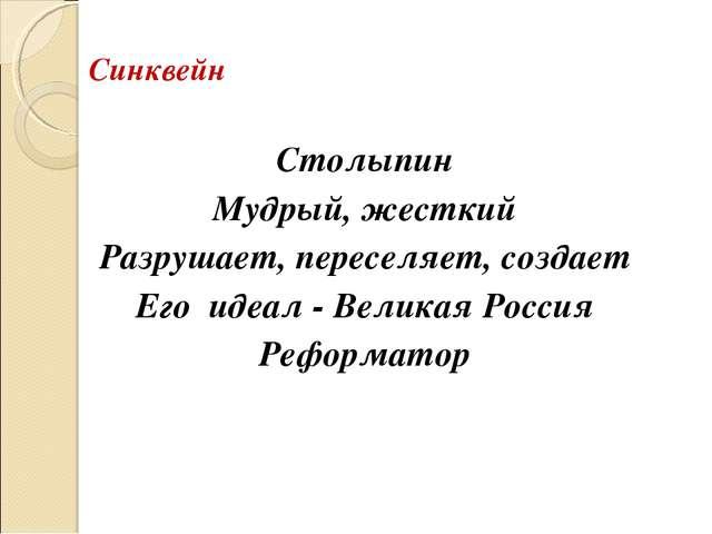 Синквейн Столыпин Мудрый, жесткий Разрушает, переселяет, создает Его идеал -...