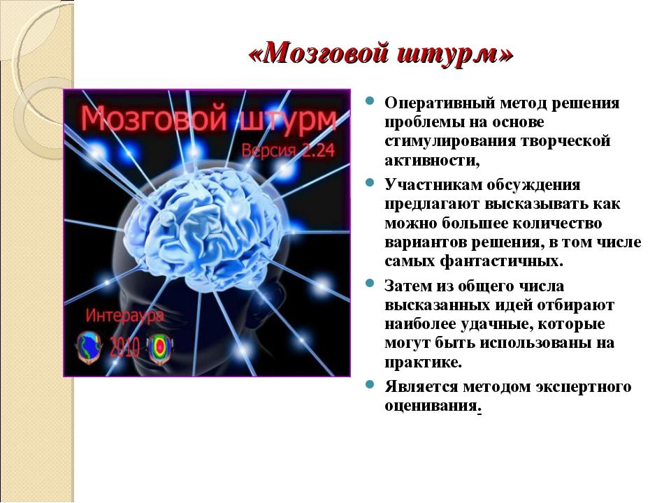 «Мозговой штурм» Оперативный метод решения проблемы на основе стимулирования...