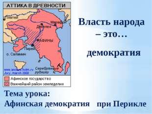 Власть народа – это… Тема урока: Афинская демократия демократия при Перикле