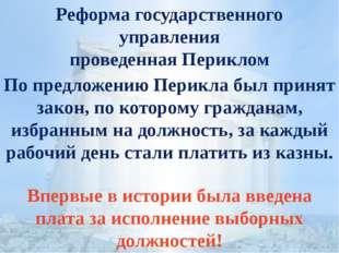 Реформа государственного управления проведенная Периклом По предложению Перик