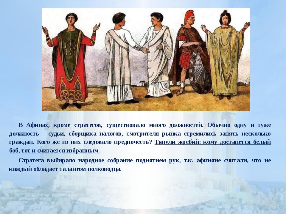 В Афинах, кроме стратегов, существовало много должностей. Обычно одну и туже...