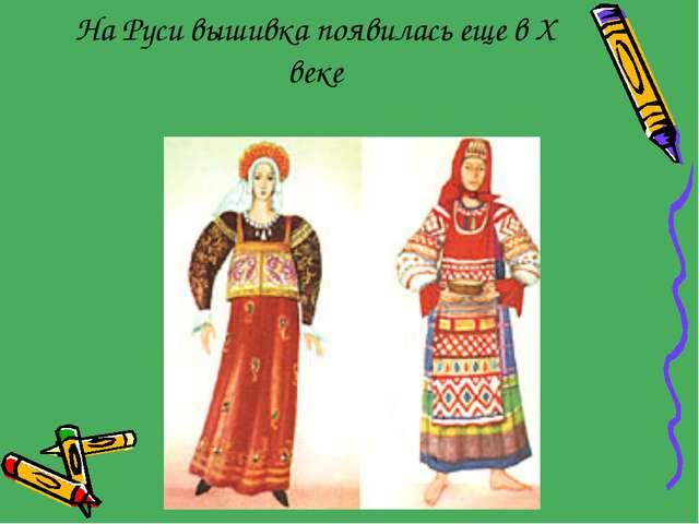 На Руси вышивка появилась еще в Х веке