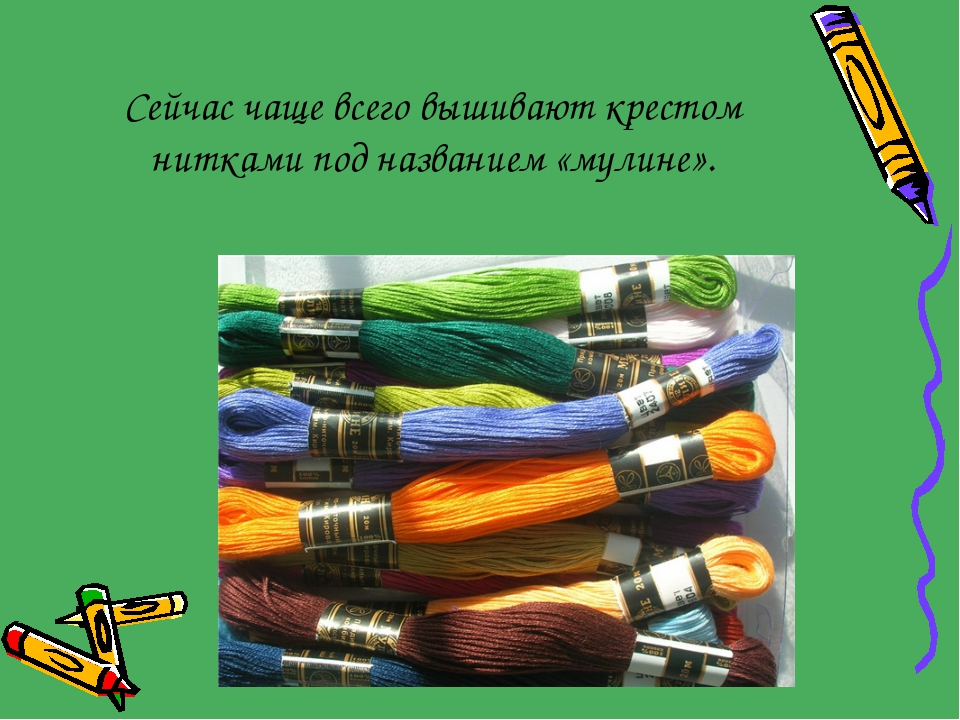 Сейчас чаще всего вышивают крестом нитками под названием «мулине».