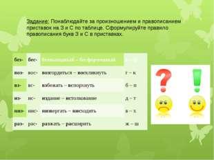 Задание: Понаблюдайте за произношением и правописанием приставок на З и С по