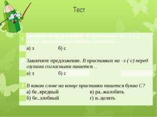 Тест 1 Закончите предложение.В приставках на –з (-с) перед звонкими согласным