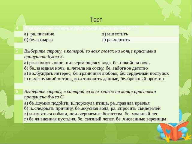 Тест 4 В каком слове на конце приставки пишется буква З?  а)ра..писание в) и...