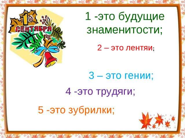 1 -это будущие знаменитости; 4 -это трудяги; 5 -это зубрилки; 2 – это лентяи;...