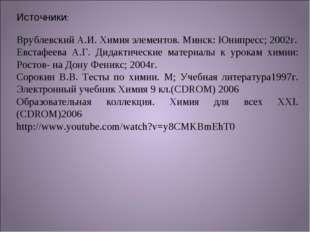 Источники: Врублевский А.И. Химия элементов. Минск: Юнипресс; 2002г. Евстафее