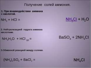 Получение солей аммония. 3.Обменной реакцией между солями. 2. Нейтрализацией
