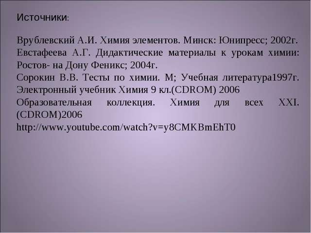 Источники: Врублевский А.И. Химия элементов. Минск: Юнипресс; 2002г. Евстафее...