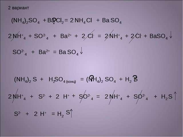 2 вариант (NH4)2 SO4 + + + + + + + + = = = = = = SO2-4 SO2-4 SO4 Ba Ba Ba2+...