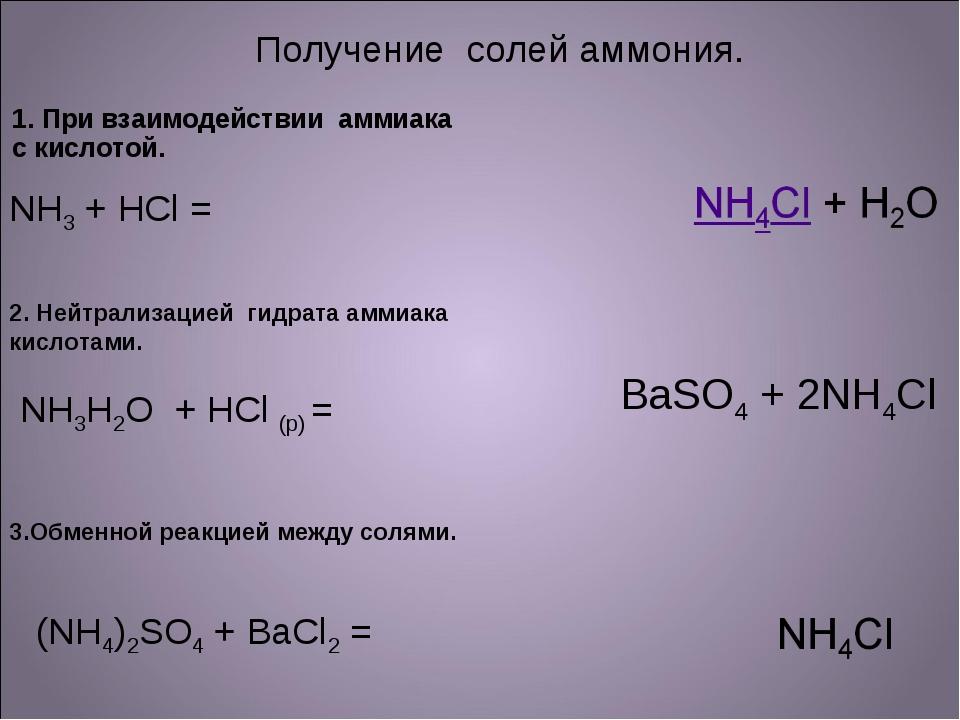 Получение солей аммония. 3.Обменной реакцией между солями. 2. Нейтрализацией...