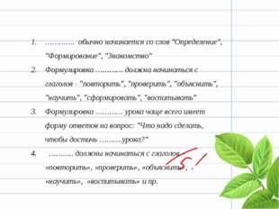 """…………. обычно начинается со слов """"Определение"""", """"Формирование"""", """"Знакомство"""" Ф"""