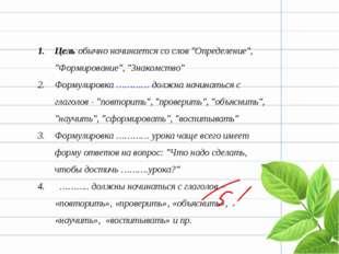 """Цель обычно начинается со слов """"Определение"""", """"Формирование"""", """"Знакомство"""" Фо"""