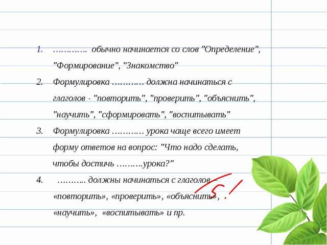"""…………. обычно начинается со слов """"Определение"""", """"Формирование"""", """"Знакомство"""" Ф..."""