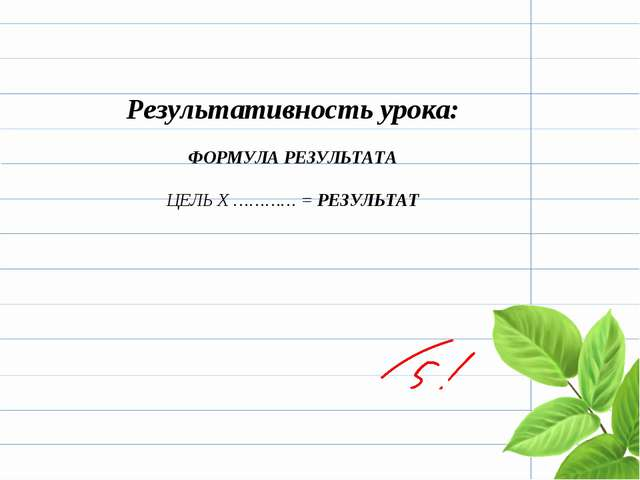 Результативность урока: ФОРМУЛА РЕЗУЛЬТАТА ЦЕЛЬ Х ………… = РЕЗУЛЬТАТ