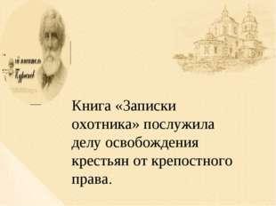 Книга «Записки охотника» послужила делу освобождения крестьян от крепостного