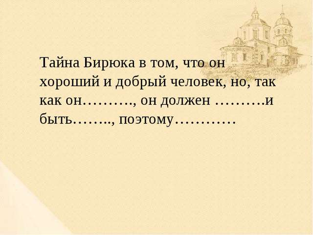 Тайна Бирюка в том, что он хороший и добрый человек, но, так как он………., он д...