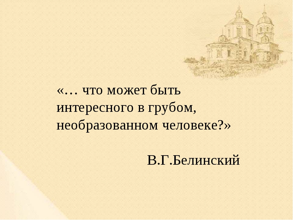 «… что может быть интересного в грубом, необразованном человеке?» В.Г.Белинский