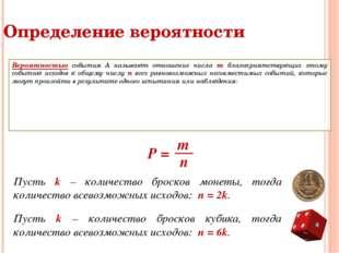 Определение вероятности Вероятностью события A называют отношение числа m бла