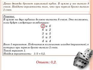 Решение. В сумме на двух кубиках должно выпасть 8 очков. Это возможно, если б