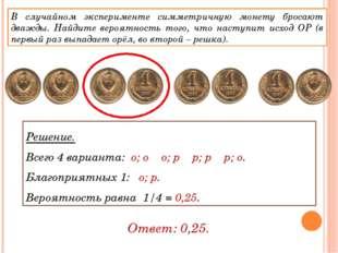 В случайном эксперименте симметричную монету бросают дважды. Найдите вероятно