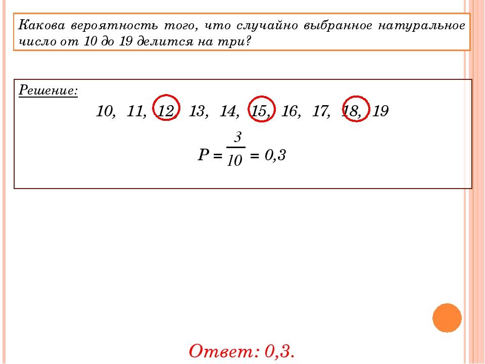 Решение: 10, 11, 12, 13, 14, 15, 16, 17, 18, 19 Р = = 0,3 Ответ: 0,3. Какова...