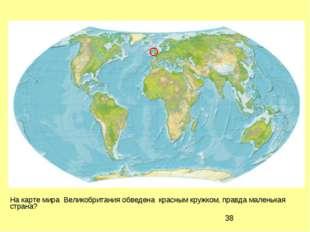 На карте мира Великобритания обведена красным кружком, правда маленькая стра