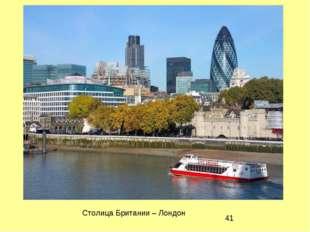 Столица Британии – Лондон