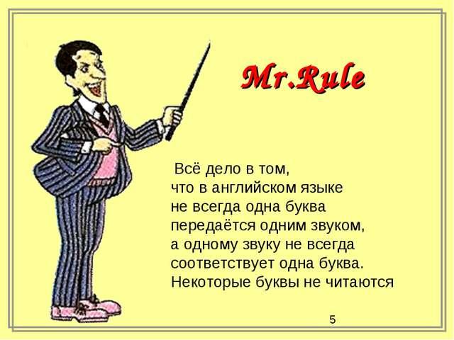 Mr.Rule Всё дело в том, что в английском языке не всегда одна буква передаётс...