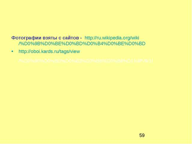 Фотографии взяты с сайтов - http://ru.wikipedia.org/wiki/%D0%9B%D0%BE%D0%BD%D...