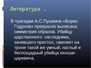 Литература … В трагедии А.С.Пушкина «Борис Годунов» прекрасно выписана симмет