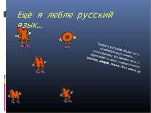 Ещё я люблю русский язык… Также в русском языке есть симметричные слова – пал