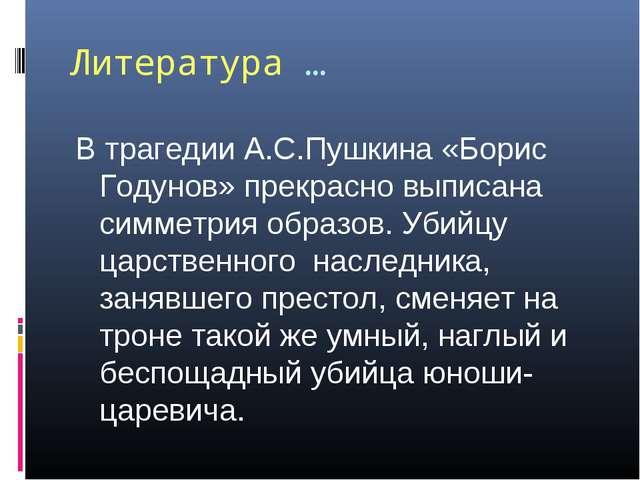 Литература … В трагедии А.С.Пушкина «Борис Годунов» прекрасно выписана симмет...