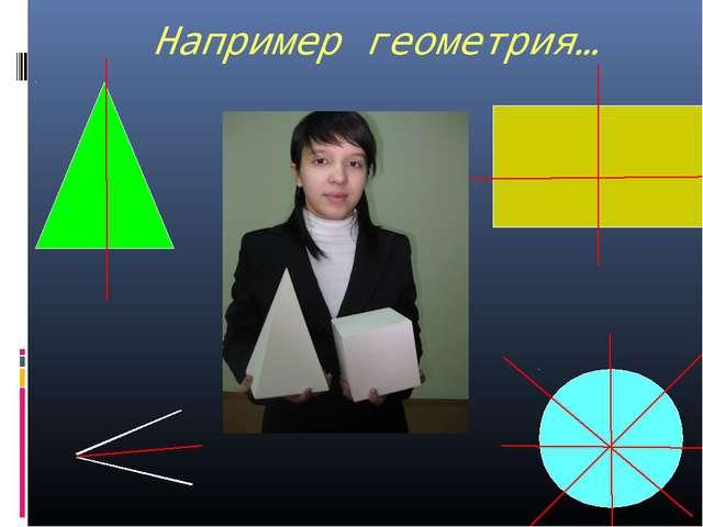 Например геометрия…