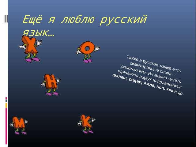 Ещё я люблю русский язык… Также в русском языке есть симметричные слова – пал...