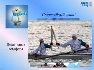 """""""Спортивный этап"""" Подвижные эстафеты"""