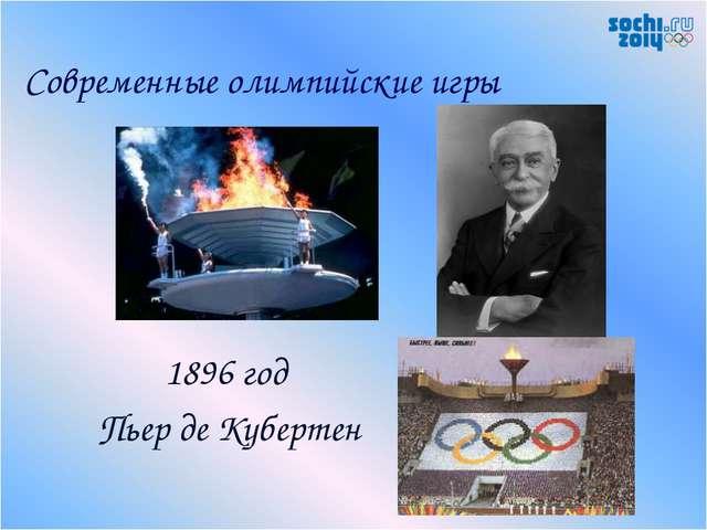 1896 год Пьер де Кубертен Современные олимпийские игры