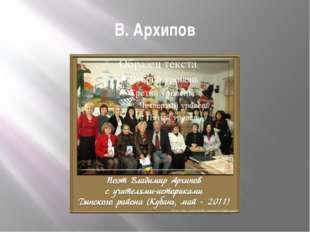 В. Архипов
