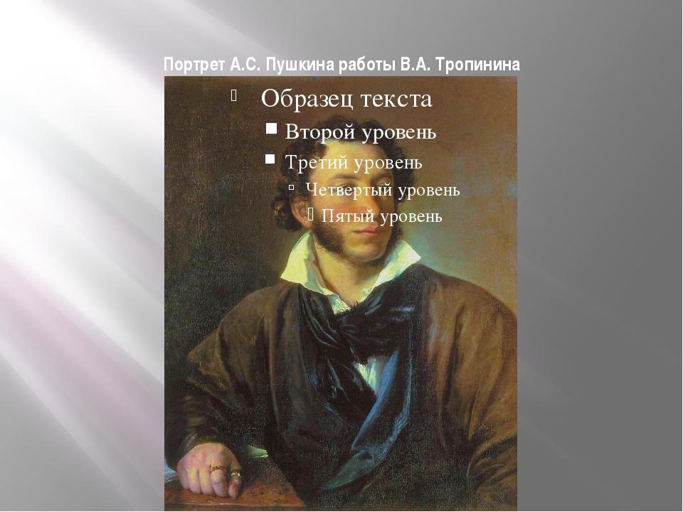Портрет А.С. Пушкина работы В.А. Тропинина