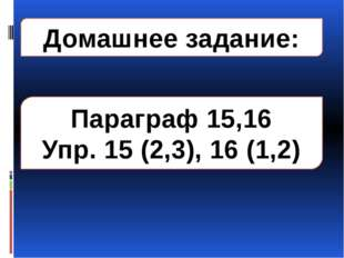 Домашнее задание: Параграф 15,16 Упр. 15 (2,3), 16 (1,2)