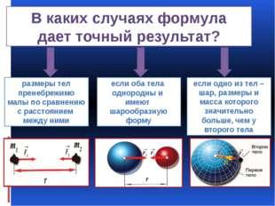 В каких случаях формула дает точный результат? размеры тел пренебрежимо малы